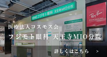 医療法人コスモス会 フジモト眼科 天王寺MIO分院