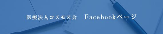 医療法人コスモス会 Facebookページ