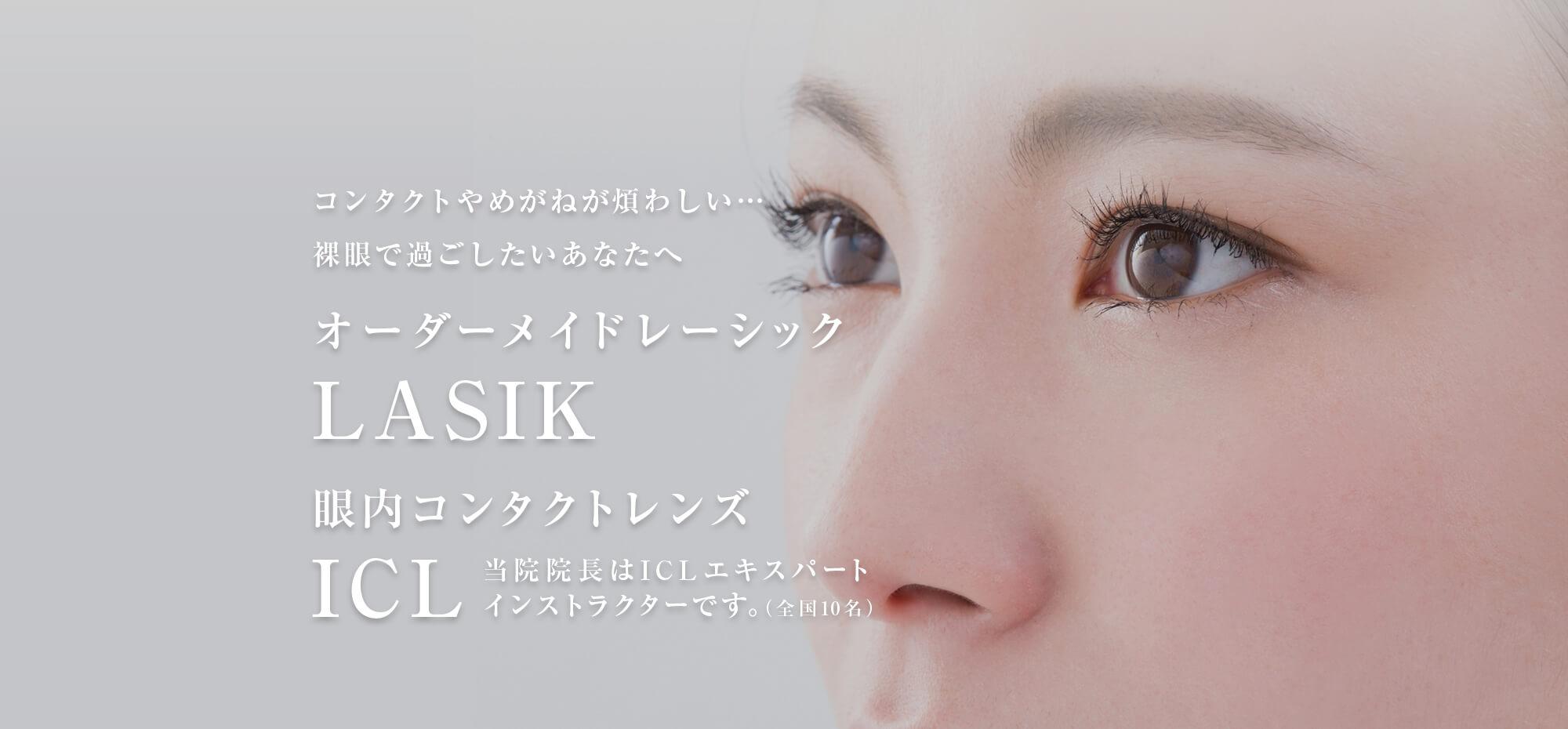 コンタクトやめがねが煩わしい…裸眼で過ごしたいあなたへ オーダーメイドレーシック・眼内コンタクトレンズ