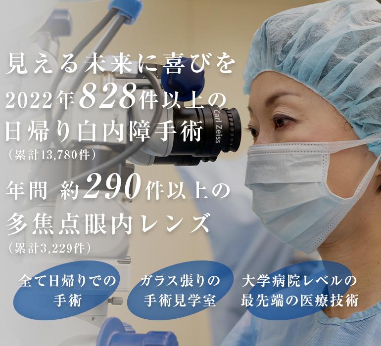 見える未来に喜びを 2020年850件以上の日帰り白内障手術 年間 約370件以上の多焦点眼内レンズ
