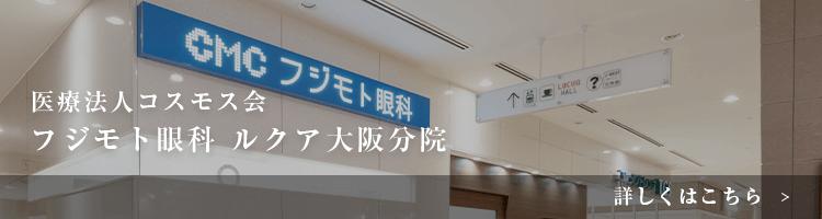 医療法人コスモス会 フジモト眼科 ルクア大阪分院
