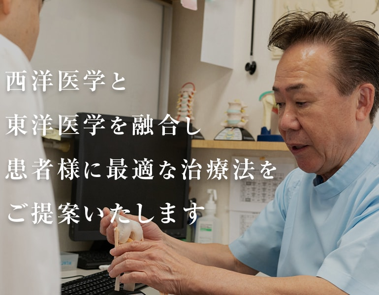 西洋医学と東洋医学を融合し患者様に最適な治療法をご提案いたします