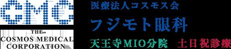 医療法人コスモス会フジモト眼科 天王寺MIO分院