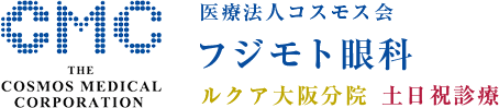 医療法人コスモス会フジモト眼科 ルクア大阪分院