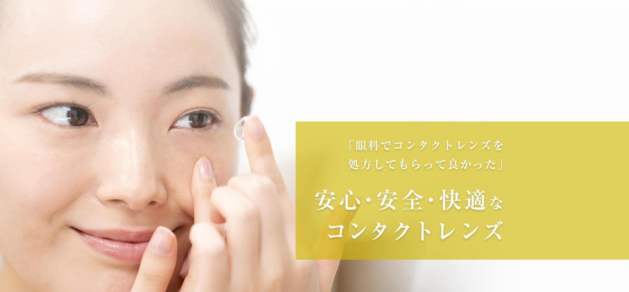 「眼科でコンタクトレンズを処方してもらって良かった」安心・安全・快適なコンタクトレンズ