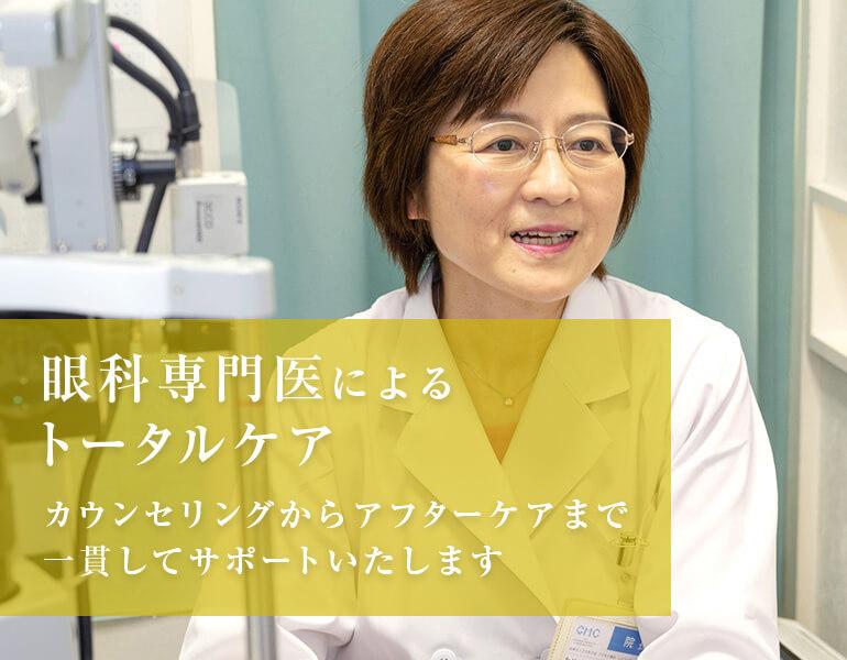 眼科専門医によるトータルケア カウンセリングからアフターケアまで一貫してサポートいたします