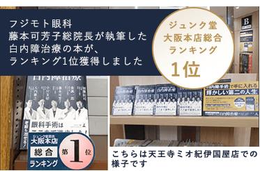 ジュンク堂大阪本店総合ランキング1位